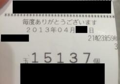 patinko-urawaza-yarikata