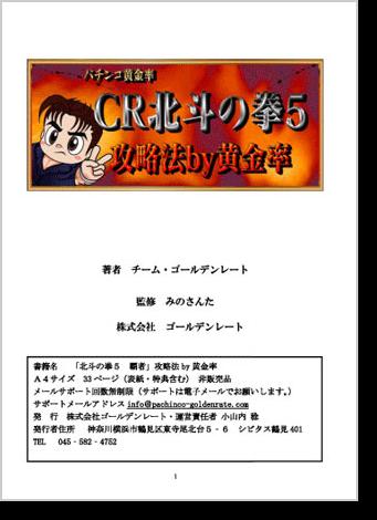 hokutonoken5hasha-kouryakuhou-ougonritu