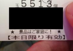 cr-okiumi3-hatuuti-shougatu