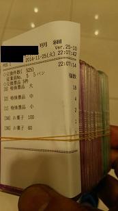 hokutonoken6kenou-kouchoudai-daierabi