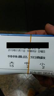 hokutonoken6kenou-kouchoudai