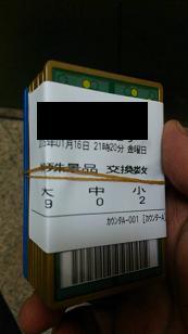 hokutonoken6kenou-choudanmatumamood-kouchoudai