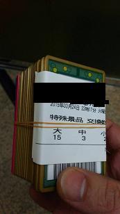 hokutonoken6kenou-daierabi-shokitousi