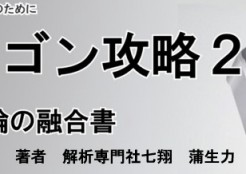 pentagonkouryaku2-patinkokouryakuhou
