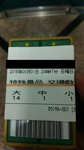 oogatarenkyu-kaishujiki-patinko